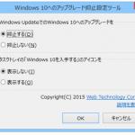 Windows 10 のアップグレードを簡単に抑止する・タスクトレイアイコンを消す