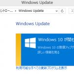 【Win10無償アップグレード】Windows8/8.1と同様の半強制適用になる?【blog主の予想は当たるのか】
