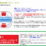 【号外】Win10 TH2で「DiXiM Digital TV plus」のユーザかつ非インテルグラボにおけるBSoD