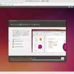 【ドザー衛門からの脱出】ubuntuのインストール【Linux001】